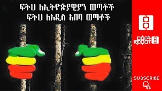 Ethiopia:   ርዕዬት  || አዲስ አምባገነን አናዋልድ || Reyot  - 9.23.18