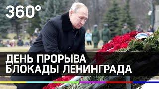 Владимир Путин возложил цветы на Невском пятачке в день прорыва блокады Ленинграда