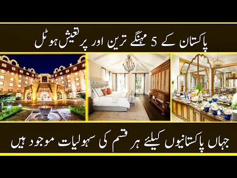 5 Most Expensive Hotels In Pakistan || 5 Luxury Hotels In Pakistan || پاکستان کے مہنگے ترین ہوٹل