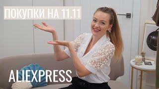 ALIEXPRESS ИДЕИ ПОКУПОК НА 11 11