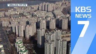 """종부세 올해부터 최고 3.2% 적용…""""공동명의는 각자 1채씩 소유로"""" / KBS뉴스(News)"""