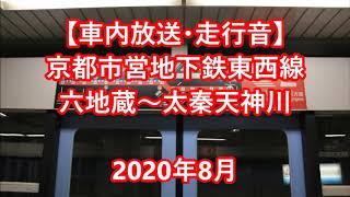 【車内放送・走行音】 京都市営地下鉄東西線 六地蔵~太秦天神川 Sounds in the train, Kyoto Municipal Subway Tōzai Line (2020.8)