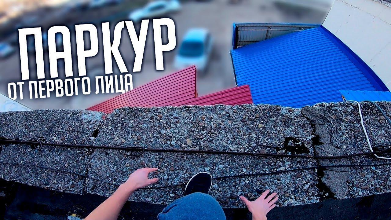 ПАРКУР от ПЕРВОГО лица | Russian Parkour POV