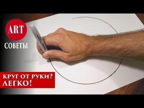 Как нарисовать идеальный круг от руки - 3 простых способа. Сможет каждый!