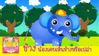เพลงเด็กในตำนาน เพลงช้าง ช้าง ช้าง น้องเคยเห็นช้างหรือเปล่า | พร้อมภาพการ์ตูนช้างเต้นน่ารัก