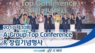 2017 제10회 A+Group Top Conference & 창립기념행사