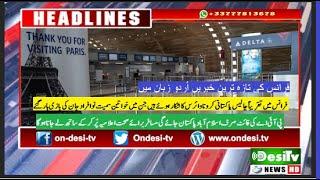 #Newsheadline #france #urdunews #PakistanNewsLive -Latest Pakistan News 24/7   Headlines-16.04.2020