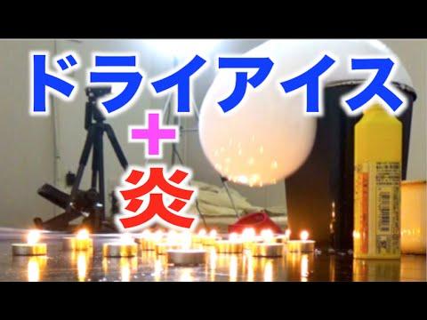 ドライアイス風船vs.大量キャンドル【実験】