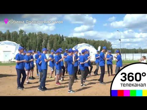 """Детский лагерь героев открылся в парке """"Патриот"""""""