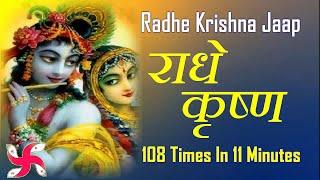 Radhe Krishna Radhe Krishna 108 Times In 11 Minutes | Radhe Krishna Jaap