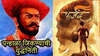 Farzand | Kondaji Farzand's War Strategy For Panhalgad | Marathi Movie 2018 | Ankit Mohan