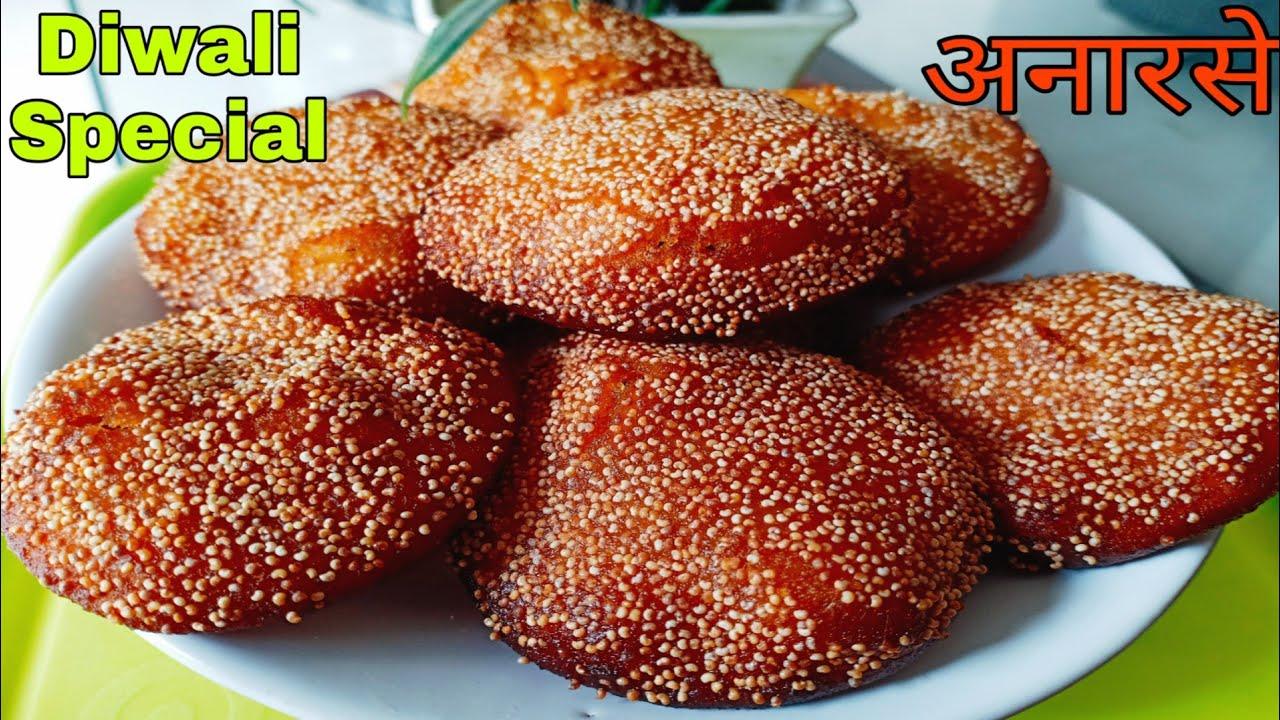 महाराष्ट्र के फेमस अनारसे रेसिपी | Anarase recipe | Diwali special recipes | Archana Rathod |