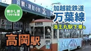 懐かし旅!高岡・加越能鉄道万葉線