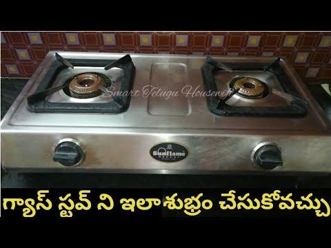 ఈజీగా గ్యాస్ స్టవ్ క్లీనింగ్ ఎలా|HOW TO CLEAN GAS STOVE |GAS BURNER CLEANING| KITCHEN CLEANING