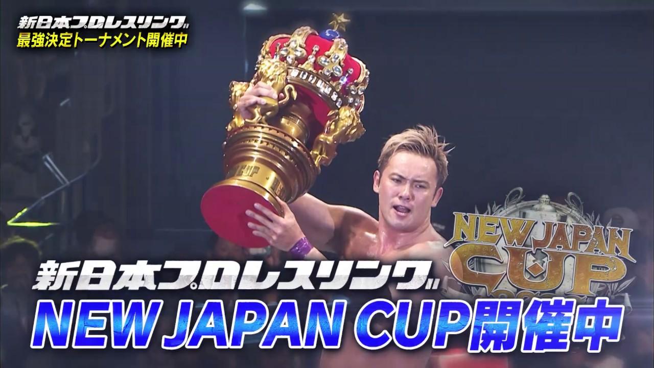 最強決定トーナメント「NEW JAPAN CUP」開催中!