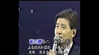 島津ゆたか-花から花へと、昭和歌謡・カラオケ、オリジナル歌手、中国語の訳文&解說