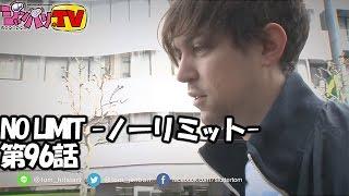 《トム》NO LIMIT -ノーリミット- 第96話(1/4)[ジャンバリ.TV][パチスロ][スロット]