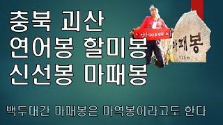 충북 괴산 연어봉 할미봉 신선봉 마패봉