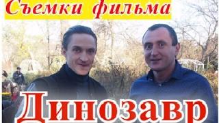 """КИНОКРЫМ фильм """"Динозавр"""" с Юрием Чурсиным"""