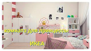 IKEA ОБЗОР/вариант детской/детская для принцессы