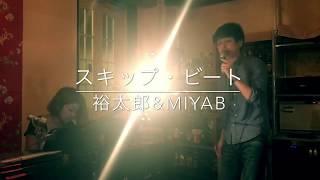2017.6.10撮影 スキップ・ビート(SKIPPED BEAT) KUWATA BAND cover 前...