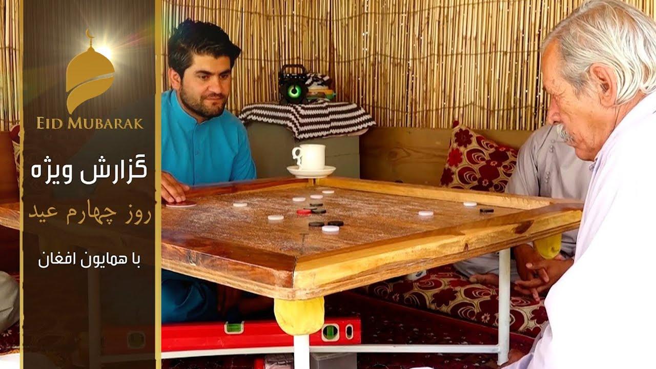 #HamayonAfghan Eid Special Report / گزارش ویژۀ همایون افغان از چهاراهی حج و اوقاف - روزچهارم عید