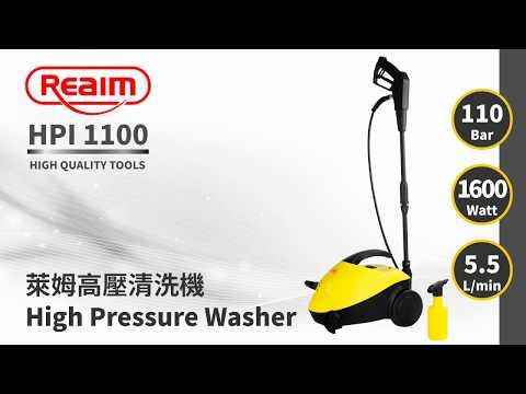 【Reaim萊姆直營】萊姆高壓清洗機 (HPi1100 標配) 免運費 可刷卡 洗車機 汽車美容 8316