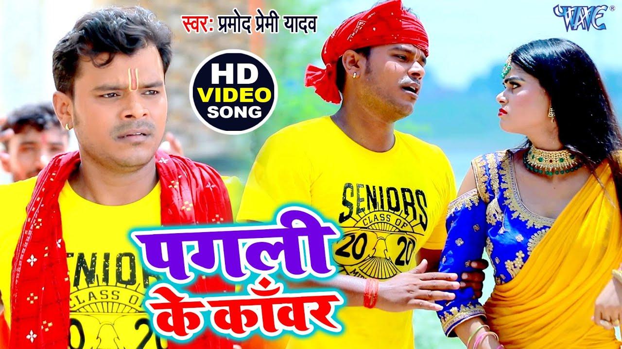 अभी अभी रिलीज़ हो गया - #Pramod Premi Yadav का सबसे हिट बोलबम गाना - पगली के काँवर | Bhojpuri Song