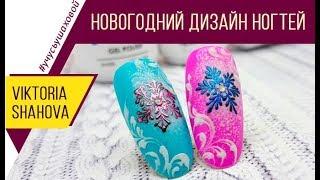 Новогодний Маникюр ❆ Зимний Дизайн ногтей ❅ Winter Nail Art