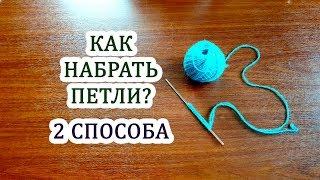 Как набрать петли на спицы? (2 способа) Вязание для начинающих