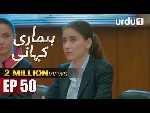 Hamari Kahani | Bizim Hikaye | Ep 50 | Turkish Drama | Hazal Kaya | Urdu1 Dramas | 25 February 2020