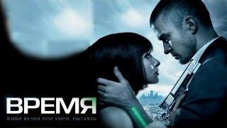 Фильм Время 2011  Русский трейлер HD