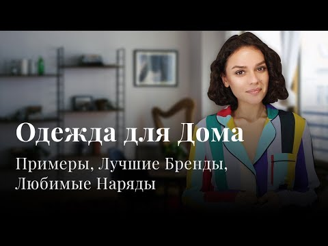 ОДЕЖДА ДЛЯ ДОМА: Примеры, Лучшие бренды, Наряды!