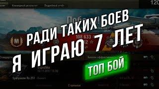 Spahpanzer Ru 251 - Мой Лучший бой в Прямом эфире!