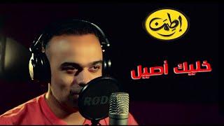 ٣٠ - خليك اصيل | محمد هشام