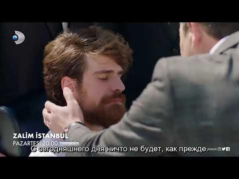 Zalim İstanbul 15  Bölüm 2 Fragmanı/Жестокий Стамбул 15 серия 2 фрагмент русская озвучка , субтитры