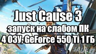 Just Cause 3 запуск на слабом ПК (4 ядра, 4 ОЗУ, GeForce GTX 550 Ti 1 ГБ)