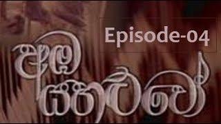 Amba Yahaluwo (අඹ යහළුවෝ ) - Episode-04 Thumbnail