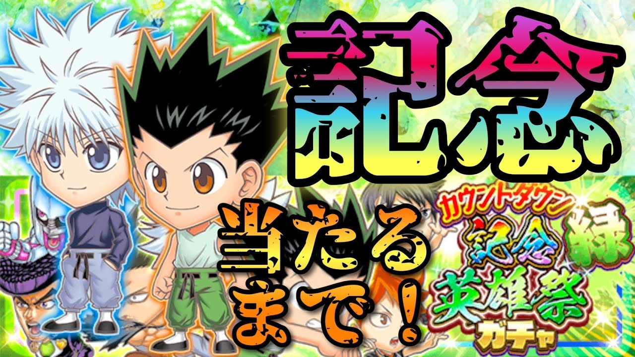【ジャンプチ】カウントダウン記念緑!英雄祭!#shorts