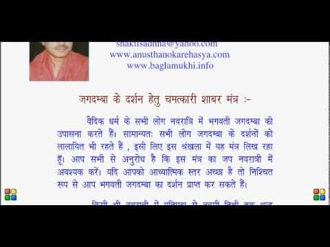 Durga Shabar Mantra to chant in Gupt Navaraatri by Yogeshwaranand Ji