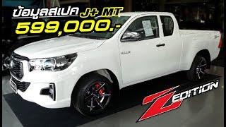 ข้อมูล-สเปค-toyota-revo-39-z-edition-39-รุ่นแค็บเตี้ย-j-plus-mt-ราคา-599,000-บาท-mz-crazy-cars