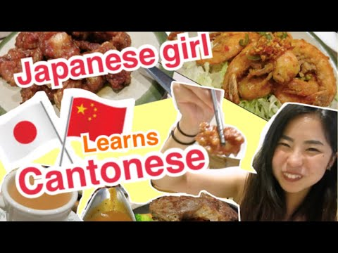 Japanese Girl Learns How To Order Food In Cantonese At Chinese Restaurant - 日本妹學廣東話