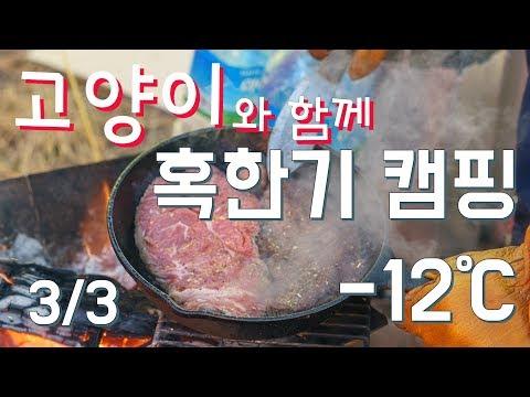 아침은 소고기지! 영하12℃ 혹한기 캠핑 3/3