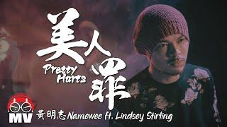 黃明志 Namewee ft. Lindsey Stirling【美人罪 Pretty Hurts】@CROSSOVER ASIA 2017亞洲通車專輯
