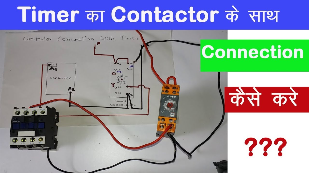 small resolution of contactor and timer connection in hindi easy way youtube contactor wiring with timer contactor and timer