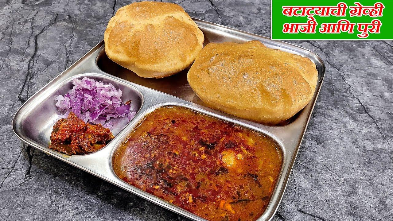 बटाट्याची ग्रेव्ही भाजी आणि पुरी   Gravy Batata Ani Puri   Aloo Puri Recipe   Maharashtrian Recipes