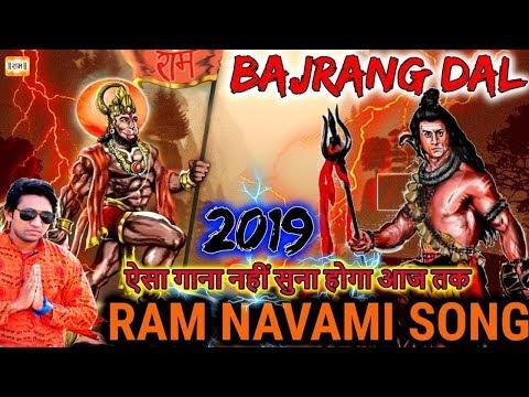 Bajrang Dal Song DJ 2018 | JAI SHRI RAM | Chathrapathi Shivaji Maharaj- जय श्री राम