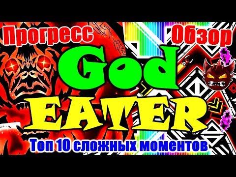 САМЫЙ ЛУЧШИЙ ДЕМОН В GEOMETRY DASH!? God Eater!
