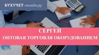 Сергей про ведение бухгалтерского учета. Аутсорсинг бухгалтерии(, 2016-12-15T22:15:40.000Z)