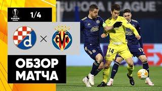 08 04 2021 Динамо Загреб Вильярреал Обзор 1 го матча 1 4 финала Лиги Европы